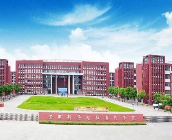 安徽新华学院2019年7月份采购LCC笔记本电脑充电柜64台